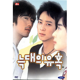 [DVD] Romance Of Their Own (2 DISC)