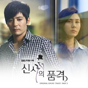 The dignity of a gentleman O.S.T  Part.2 - SBS Drama (CNBLUE : Jong Hyun)