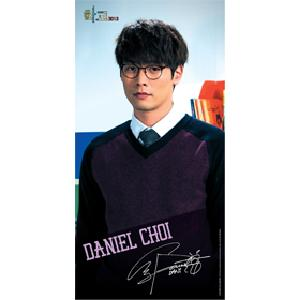 [KBS Drama] School 2013 - Big Size Towel (Choi Daniel) [+A4 size Poster 1p (first limited)]