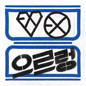 EXO - Vol.1 [XOXO] Repackage (Hug Ver.) [+104p Booklet]