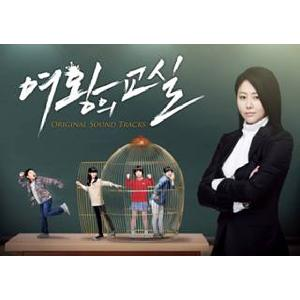 Queen's Classroom O.S.T - MBC Drama [Super Junior: Ryeowook, Girl's Generation: Sunny, SHINee]