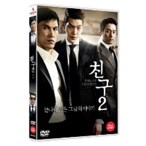 [DVD] Friend : The Great Legacy 2 (2DVD) (Kim Woo Bin)