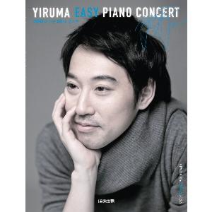 [Book] Yiruma Easy Piano Concert (Spring)