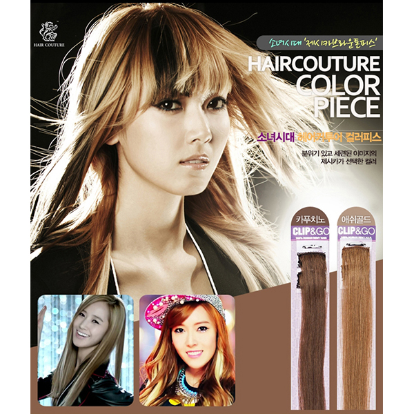 [SM Official Goods] Girls` Generation - Haircouture  Color Piece (Cappuccino)