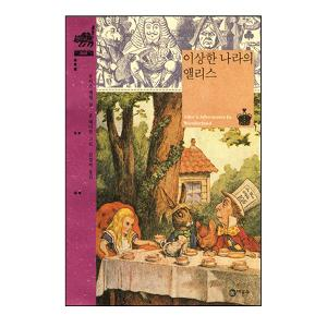Alice's Adventures In Wonderland (Secret Garden)
