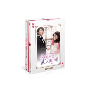[DVD] Fated to love you (You're my destiny) - MBC Drama (Director's Cut)