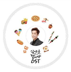 let's eat season 2 O.S.T - tvN Drama