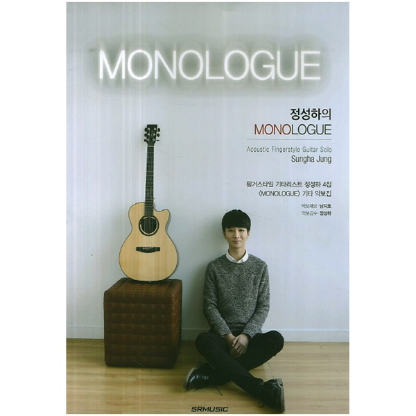 [book] Jeong Seong Ha - Monologue : Fingerstyle Guitarist Vol.4 (Music Book)