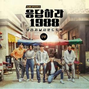 REPLY 1988 Original Sound Track 1 - TVN Drama