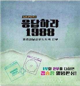 REPLY 1988 Original Sound Track 2 - TVN Drama