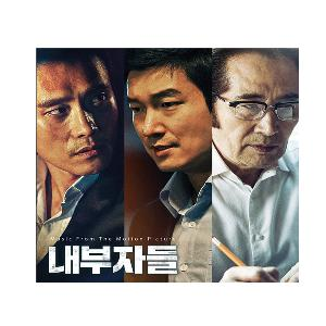 Inside Men O.S.T. - Korean Movie
