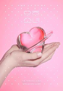 WJSN (Cosmic Girls) - Mini Album Vol.1 [WOULD YOU LIKE?]