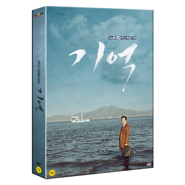 [DVD] Memory Director`s cut DVD (Lee Sung Min, 2PM : Jun Ho) - tvN Drama