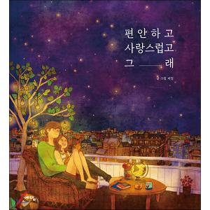[Illust Book] Puuung - Comfortable and Lovely , yeah Part1 (MBC drama [W] Lee Jongseok / Han Hyojoo)