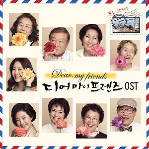 Dear My Friends O.S.T - tvN Drama
