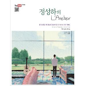 Jung Sung Ha - Guitar Music Book [L'ATELIER]