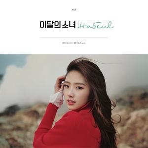 This Month's Girl (LOONA) : HaSeul - Single Album [HaSeul] (Cover Random)