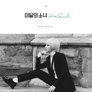 This Month's Girl (LOONA) : HaSeul - Single Album [LOOΠΔ&HaSeul] (Cover Random)