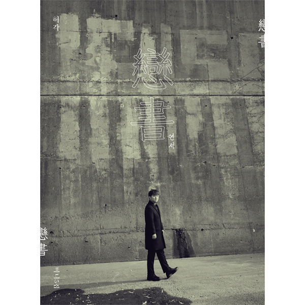 Huh Gak - Mini Album Vol.5 [戀書]