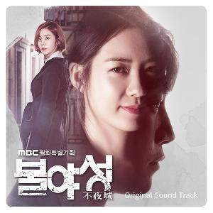 Night Light O.S.T - MBC Drama