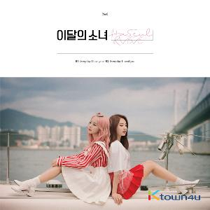 This Month's Girl (LOONA) : HaSeul&ViVi - Single Album [HaSeul&ViVi]