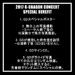 [G-DRAGON 2017 CONCERT TOUR] Package