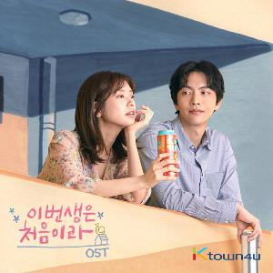 Because This Is My First Life O.S.T - tvN Drama (Lee Min Ki, Jung So Min)