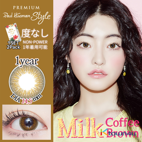 [Paul Hueman Style Premium LENS] [NON-POWER] Paul Hueman Style Premium Milk Coffee Brown
