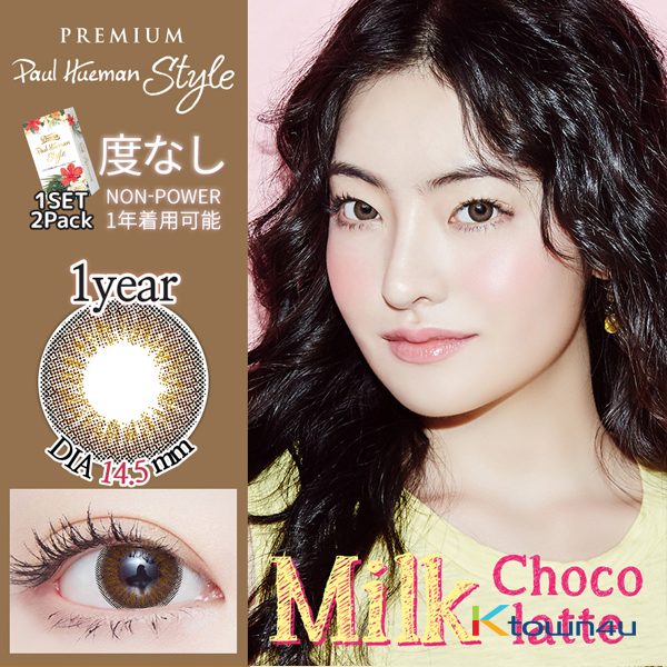 [Paul Hueman Style Premium LENS] [NON-POWER] Paul Hueman Style Premium Milk Choco Latte