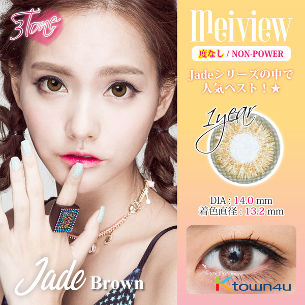 [MEIVIEW LENS] [NON-POWER] meiview Jade Brown