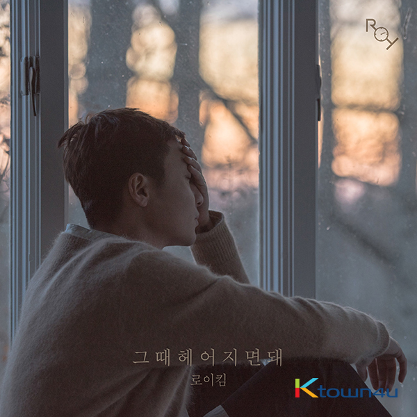 Roy Kim - Single Album [Only Then] (Limited Edition)
