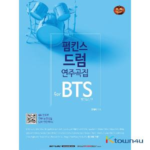 [Book] BTS - Pumpkin's Drum for BTS (Music Book)