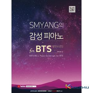 [Book] BTS - SMYANG Emtional Piano For BTS (Music Book)