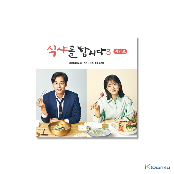 Let's Eat3 Begins O.S.T - tvN Drama (Highlight : Yoon Doo Joon, Baek Jin Hee)