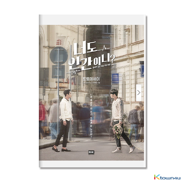 [Photobook] Are You Human? - KBS2 Drama (Seo Kang Joon, Kong Seung Yeon)