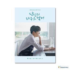 Your House Helper O.S.T - KBS2 Drama (Ha Seok Jin, Bona)
