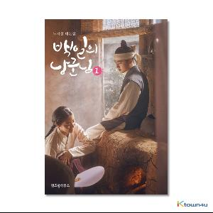 [Script Book] 100 Days My Prince Script Book 1 - tvN Drama (Do Kyung Soo, Nam Ji Hyun)