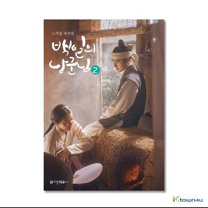 [Script Book] 100 Days My Prince Script Book 2 - tvN Drama (Do Kyung Soo, Nam Ji Hyun)