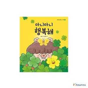 [BONICREW] My Secret Terrius So Ji Sub - [ManiMani Happy] Picture Books