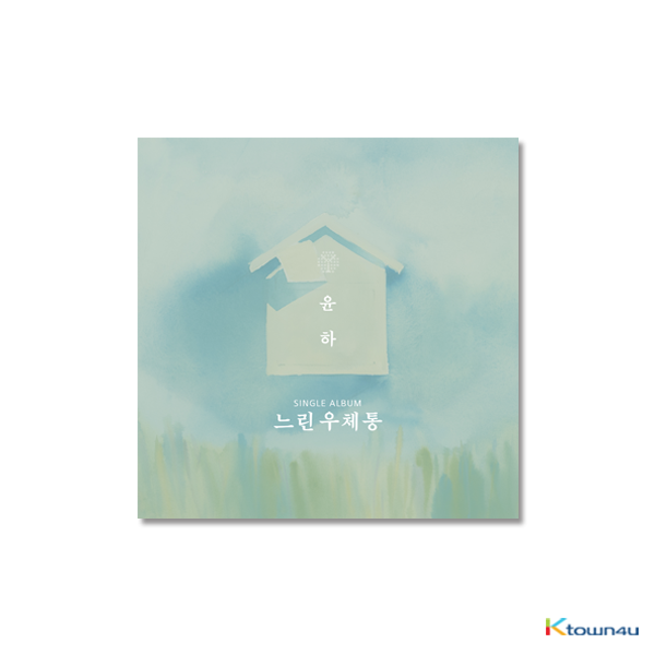 Younha - Single Album [Slow Mailbox] (B Ver.)