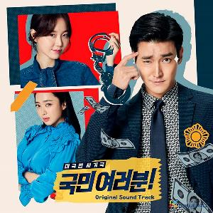 My Fellow Citizens O.S.T - KBS2 Drama