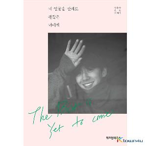 [Photobook] BANG YONGGUK - The Best is yet to come (Handwritten Signed Printing Edition)