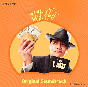 Legal High O.S.T - JTBC Drama