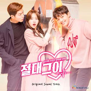 My Absolute Boyfriend O.S.T - SBS Drama