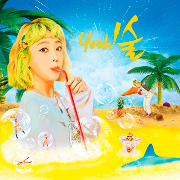 KISUM - Mini Album Vol.4 [yeah!술]