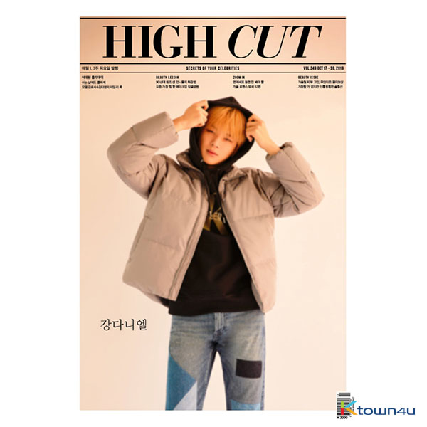 [Magazine] High Cut - Vol.249 B Type (Kang Daniel)