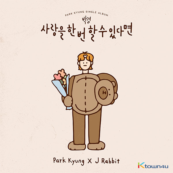 PARK KYUNG - Single Album [If I can love only once] (Limited Edition)
