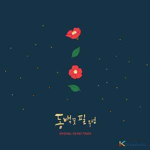 When the Camellia Blooms O.S.T - KBS2 Drama