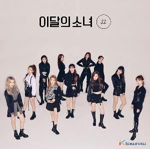 This Month's Girl (LOONA) - Mini Album Vol.2 [#] (Limited B)
