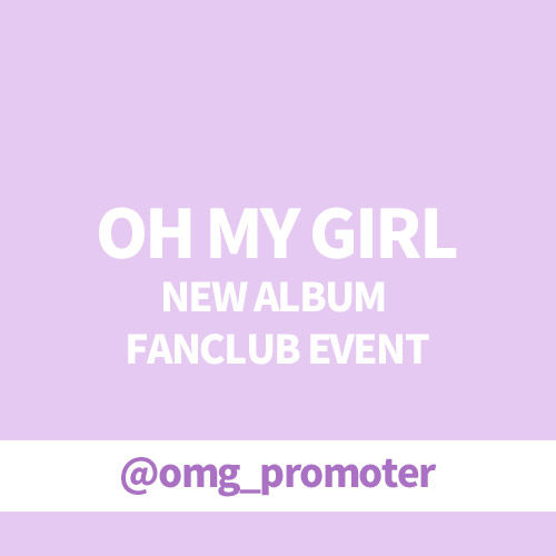 [Donation] OH MY GIRL NEW ALBUM FANCLUB EVENT by @omg_promoter